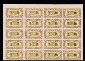 广东花县《猪油票---五角》20枚半版:品种漂亮,后面干净。