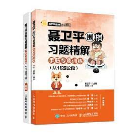 正版现货 聂卫平围棋习题精解 手筋专项训练 从1段到2段 聂卫平 人民邮电出版社 9787115490810 书籍 畅销书