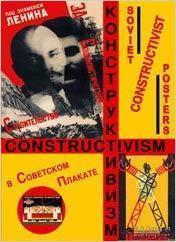 【精装俄文原版-英文原版对照】《苏联建构主义宣传画集》苏联海报集,苏联宣传画 ,含200多幅大图 Soviet Constructivist Posters Constructivism Конструктивизм в Советском Плакате