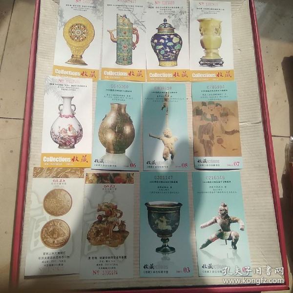 《收藏》杂志珍藏书签(十二枚合售)
