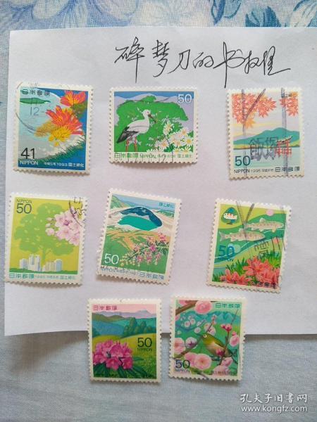 日邮·日本邮票信销·樱花目录编号C1414- C1772 国土绿化系列1993-2000年 国土绿化运动·动植物与自然8枚全(每年一枚)