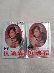 中年抗皱霜2个包装袋