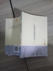 中国历代政治得失  新校本