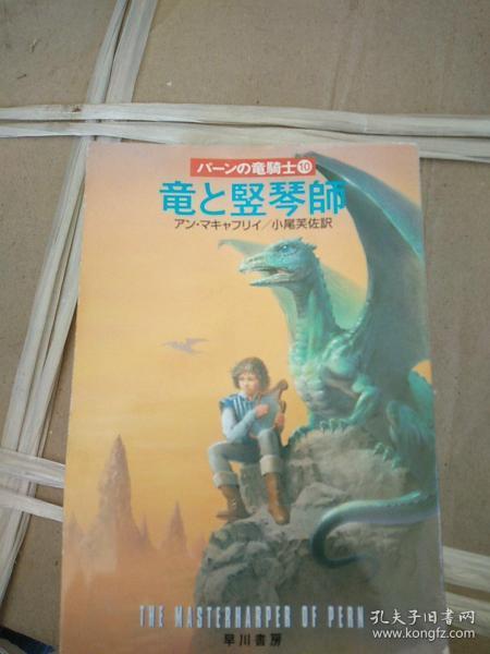 日文原版。竜?竖琴师