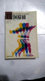 铁饼投掷——青少年田径技术训练丛书