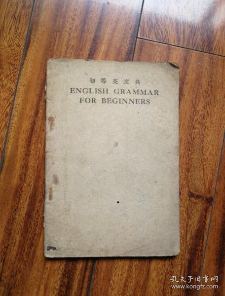 初等英文典
