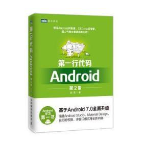 正版二手第一行代码 Android 第2版