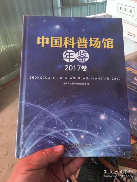 中国科普场馆年鉴2017卷【未拆封】