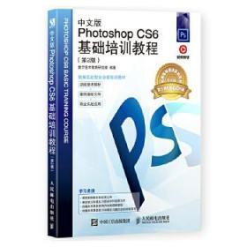 正版现货 中文版Photoshop CS6基础培训教程(第2版) 数字艺术教育研究室 人民邮电出版社 9787115480811 书籍 畅销书