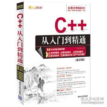C++从入门到精通