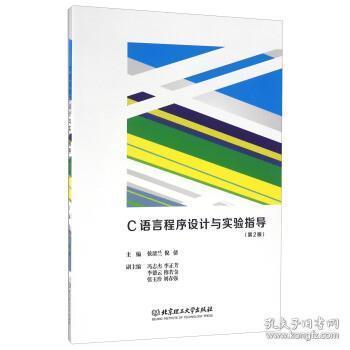 C语言程序设计与实验指导(第2版)