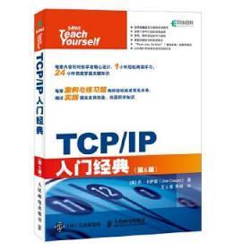 正版现货 TCP/IP入门经典 第6版  乔卡萨德(Joe Casad) 人民邮电出版社 9787115480651 书籍 畅销书
