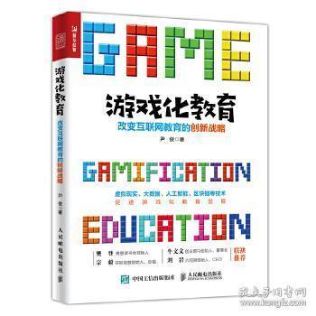正版现货 游戏化教育 改变互联网教育的创新战略 尹俊 人民邮电出版社 9787115480613 书籍 畅销书