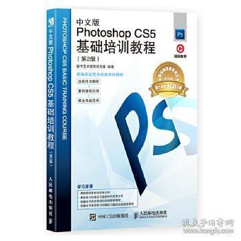 正版现货 中文版Photoshop CS5基础培训教程(第2版) 数字艺术教育研究室 人民邮电出版社 9787115480477 书籍 畅销书