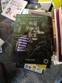 出国自助游教室:我的第一本旅行教科书