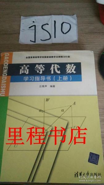 全国首届高等国家级教学名师倾力打造:高等代数(学习指导书上册)
