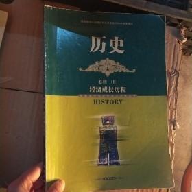 普通高中课程标准实验教科书. 历史. 2:必修