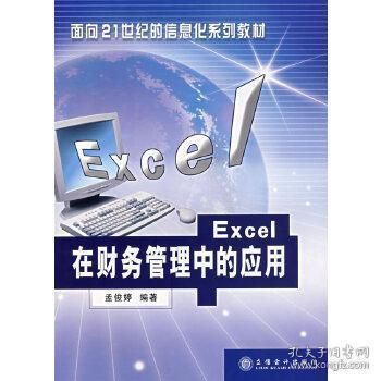 Excel 在财务管理中的应用的信息化 孟俊婷 立信会计出版社 97875