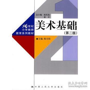 美术基础 第二版 陈小珩 中国人民大学 9787300117157陈小珩中国