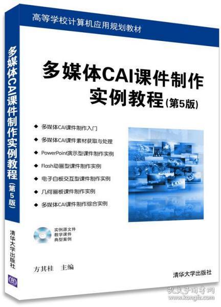 多媒体CAI课件制作实例教程 第5版  配光盘  高等学校计算机应用规划教材