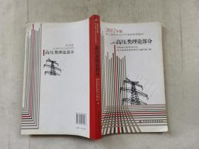 电工进网作业许可考试参考教材 : 2012年版. 高压类理论部分