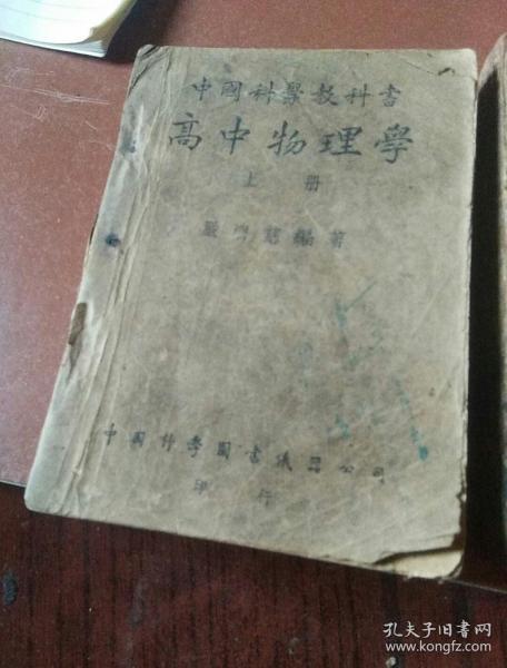 中国科学教科书   高中物理学上下册