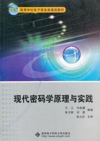 现代密码学原理与实践