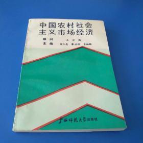 中国农村社会主义市场经济