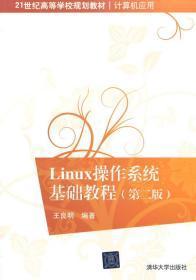Linux操作系统基础教程(第二版)/21世纪高等学校规划教材·计算机应用