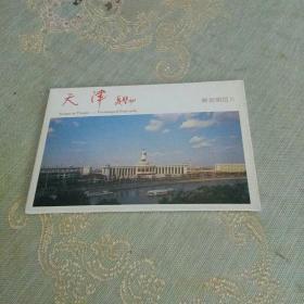 天津邮资明信片(10张)