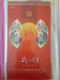 2010中国邮政贺卡获奖纪念卡(内附梁平木板年画邮票纸质面值9.60元)