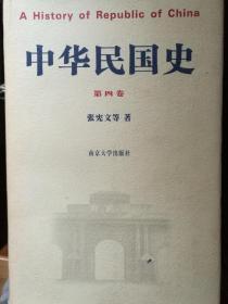 中华民国史(全四册)