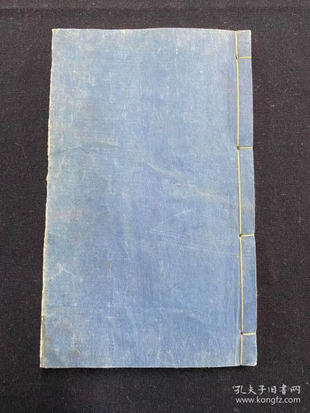 玉历钞传警世(内收朱印本《十王朝金阙全图》)可实体店看货 清同治九年(1870)刊本