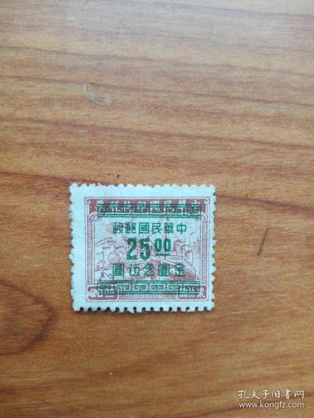 中华民国印花税票改中华民国邮政