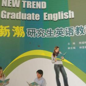 新潮研究生英语教程