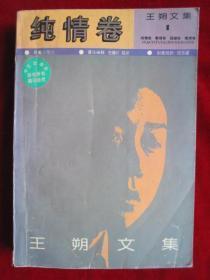 王朔文集(1):纯情卷