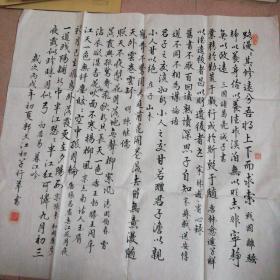 郭文江书法 编号039