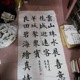 郭文江书法 编号040