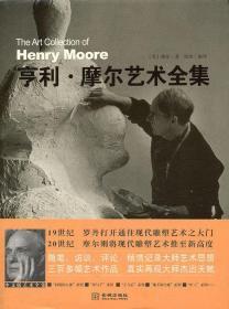 亨利·摩尔艺术全集