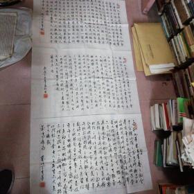 郭文江书法 编号041