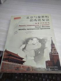 北京与莫斯科的传统友谊:档案中的记忆:[中俄文本]