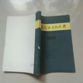 甘肃文史资料选辑,第23