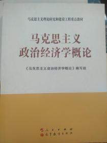 马克思主义理论研究和建设工程重点教材:马克思主义政治经济学概论