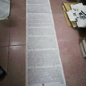 郭文江书法 编号047