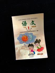 2000年初期小学语文课本第一册无写画