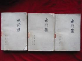 水浒传(共三册 上中下 1975年1版1印 有毛主席语录)