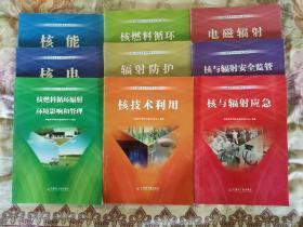 核电/核与辐射安全科普系列丛书2