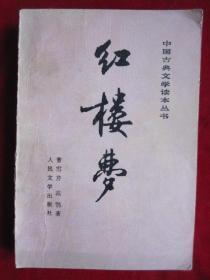 红楼梦【下册】(中国古典文学读本丛书)