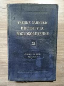 俄文原版:苏联东方学研究所札记(卷11)中国专辑(品差)