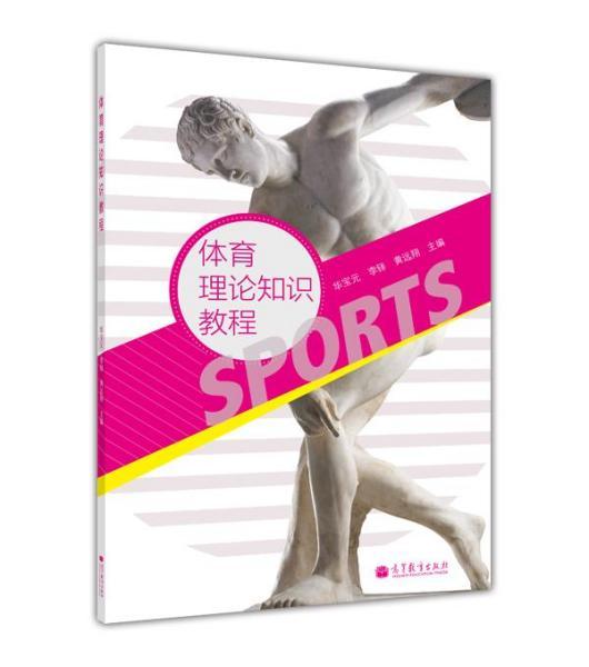 体育理论知识教程